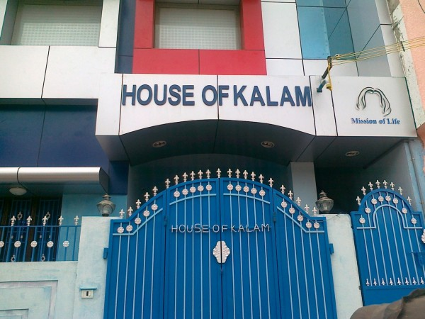 house of the former president dr. a.p.j. abdul kalam in rameswaram